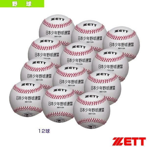 硬式少年用ボール『1箱12球入り』/ボーイズリーグ試合球(BB1112N)