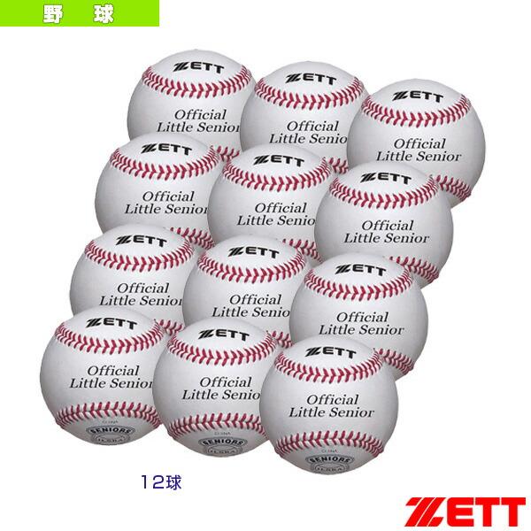 硬式少年用ボール『1箱12球入り』/リトルシニア試合球(BB1115N)