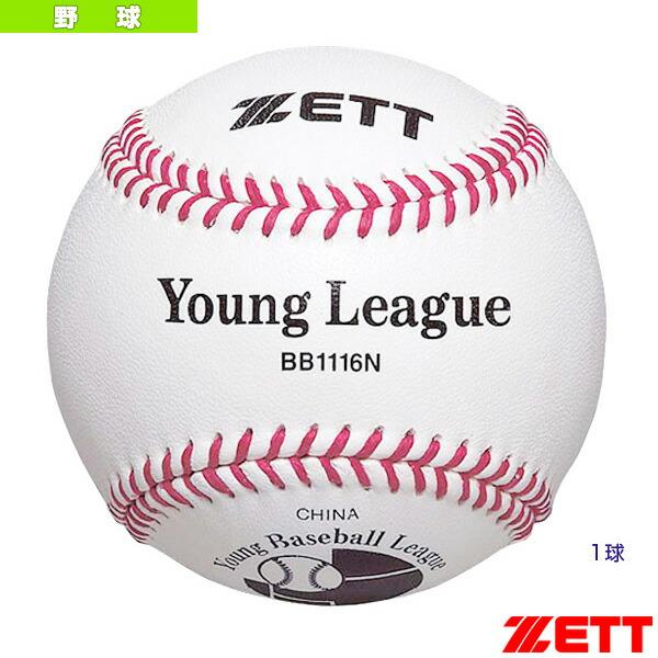 硬式少年用ボール『1球』/ヤングリーグ試合球(BB1116N)