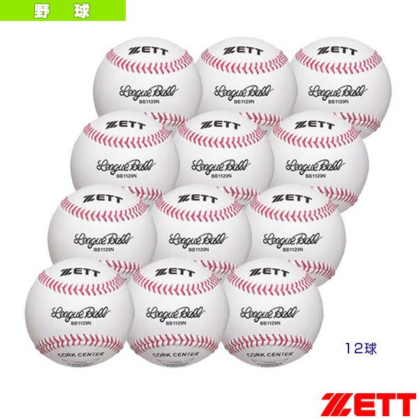 硬式野球用ボール『1箱12球入り』/大学・高校練習球(BB1129N)