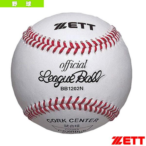 硬式野球用ボール『1球』/高校試合球(BB1202N)