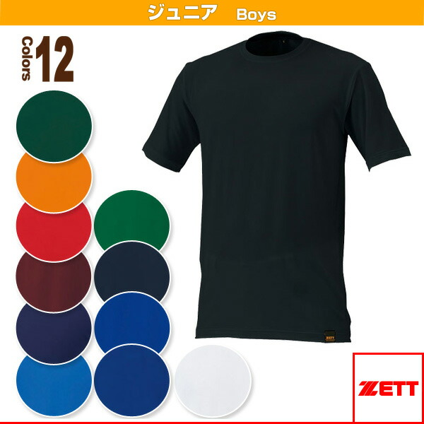 ライトフィットアンダーシャツ 少年用丸首半袖/ジュニア(BO1410JA)
