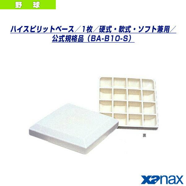 ハイスピリットベース/1枚/硬式・軟式・ソフト兼用/公式規格品(BA-B10-S)