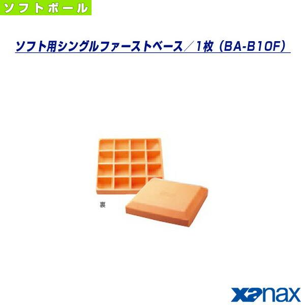 ソフト用シングルファーストベース/1枚(BA-B10F)