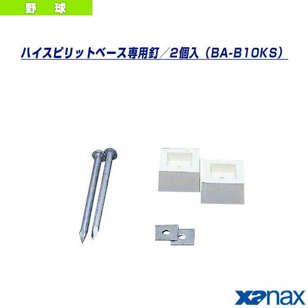 ハイスピリットベース専用釘/2個入(BA-B10KS)