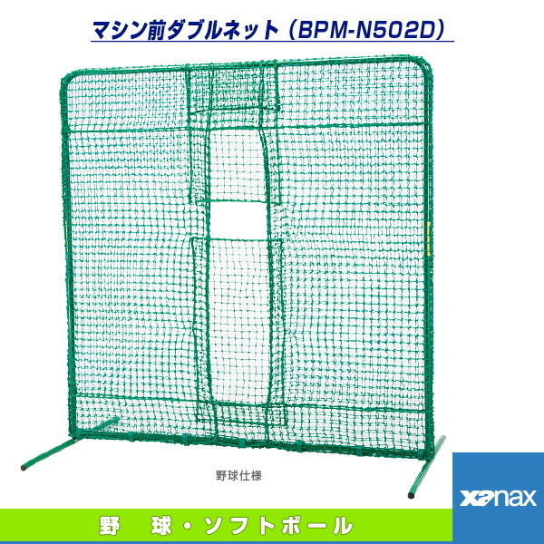マシン前ダブルネット(BPM-N502D)