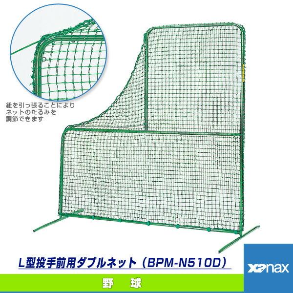 L型投手前用ダブルネット(BPM-N510D)