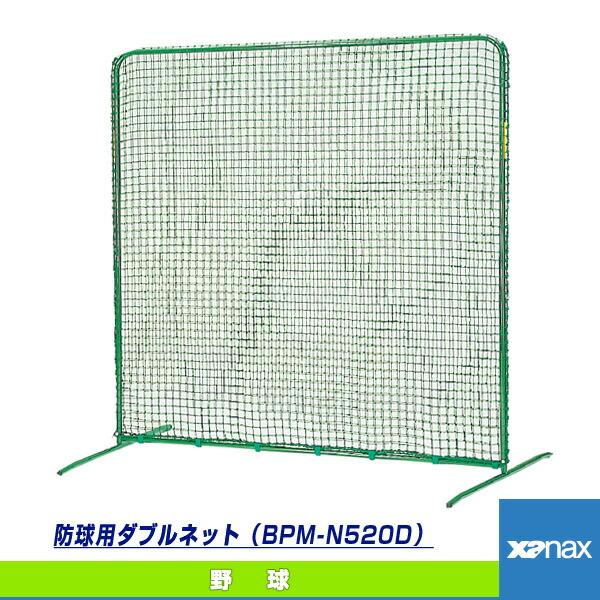 防球用ダブルネット(BPM-N520D)