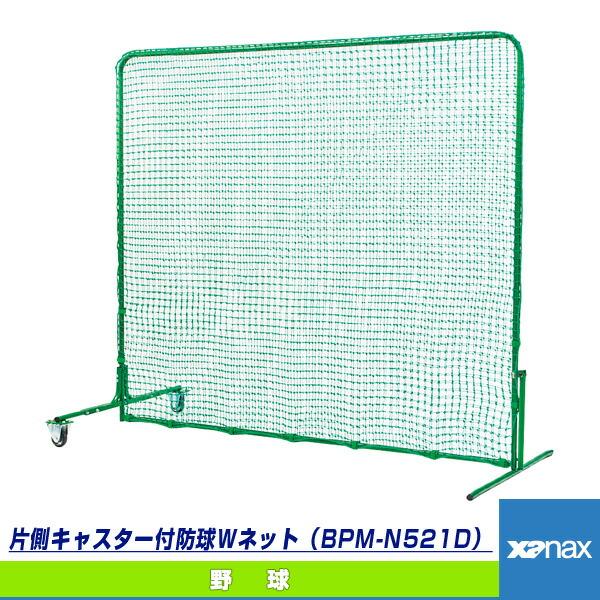 片側キャスター付防球Wネット(BPM-N521D)