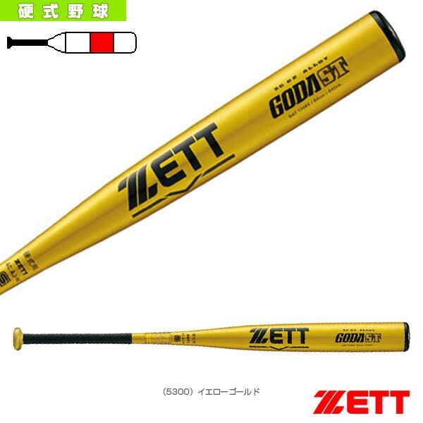 GODA-ST/ゴーダST/83cm/900g以上/硬式金属製バット(BAT13683)