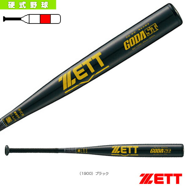 GODA-ST/ゴーダST/84cm/900g以上/硬式金属製バット(BAT13684)