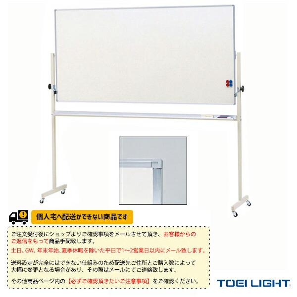[送料別途]両面ホワイトボード120(B-2544)
