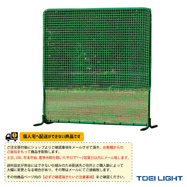 [送料別途]防球フェンスダブルネットW2×2DX(B-3736)