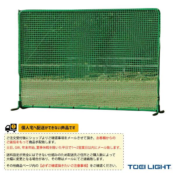 [送料別途]防球フェンスダブルネットW2×3DX(B-3738)