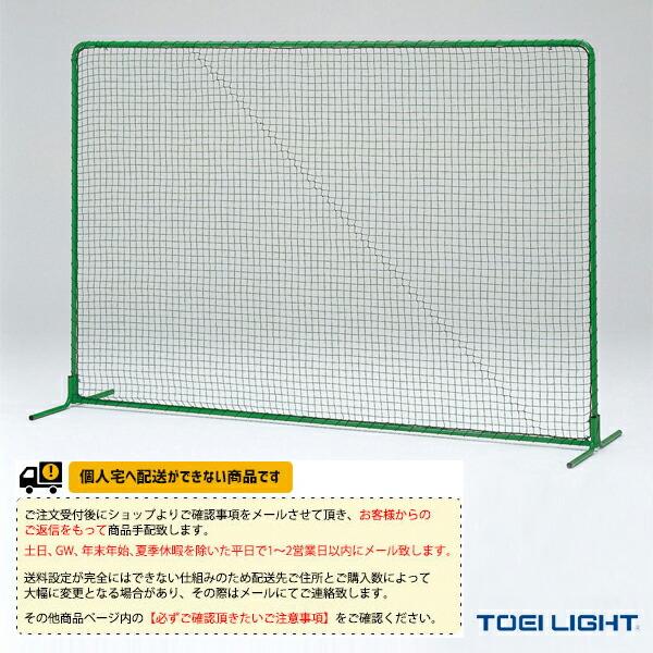 [送料別途]防球フェンス2×3ST(B-3850)