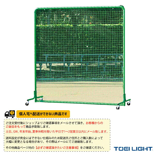 [送料別途]防球フェンス2×2DX-C(B-3866)