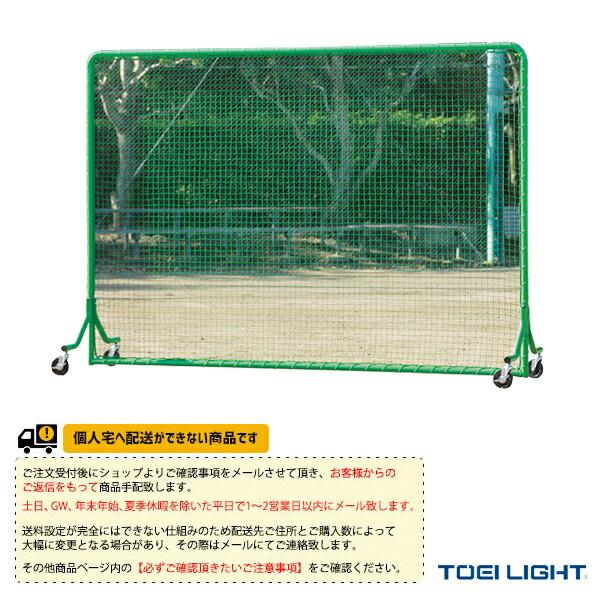 [送料別途]防球フェンス2×3SG(B-4050)