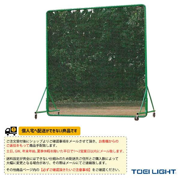 [送料別途]防球フェンス3×3SG(B-5135)