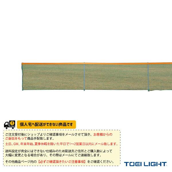 [送料別途]グランドフェンス30M/120(B-6138)