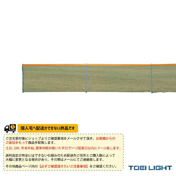 [送料別途]グランドフェンス50M/120(B-6139)