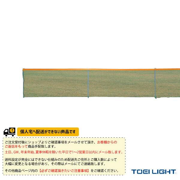 [送料別途]グランドフェンス20M/120(B-6735)