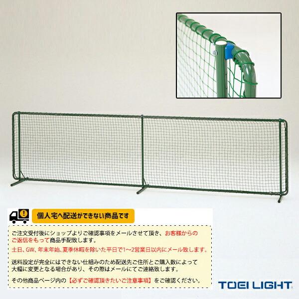 [送料別途]防球フェンス1×4(B-7005)