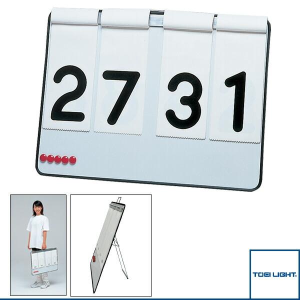 [送料別途]ハンディー簡易得点板(B-7725)
