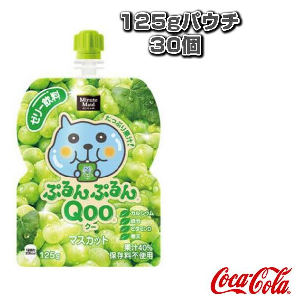 【送料込み価格】ミニッツメイド ぷるんぷるんQoo マスカット 125gパウチ/30個入(930150)