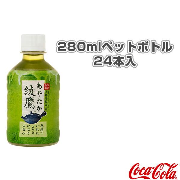【送料込み価格】綾鷹 280mlペットボトル/24本入(43364)