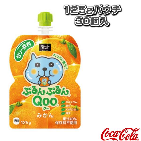 【送料込み価格】ミニッツメイド ぷるんぷるんQoo みかん 125gパウチ/30個入(930151)