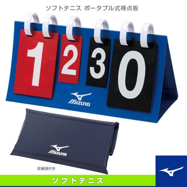 ソフトテニス ポータブル式得点板(63JYC50100)