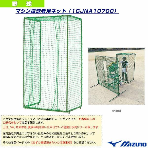 [送料お見積り]マシン投球者用ネット(1GJNA10700)