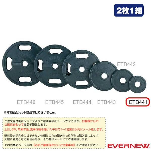 [送料別途]50φラバープレート 1.25kg/2枚1組(ETB441)