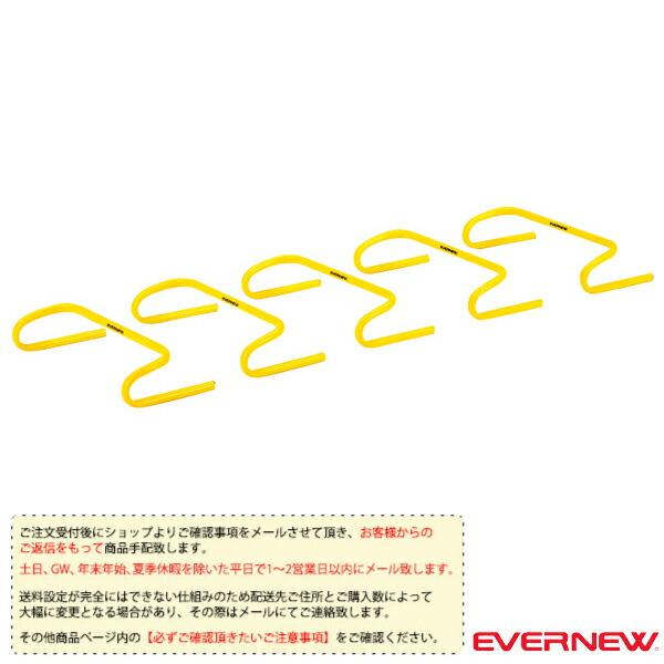 [送料別途]フレックスハードル10/5台組(ETE056)