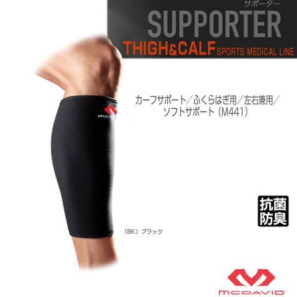 カーフサポート/ふくらはぎ用/ソフトサポート(M441)
