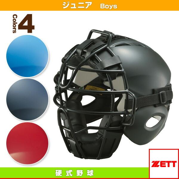 キャッチャーヘルメット/少年硬式野球用/両耳付(BH281)