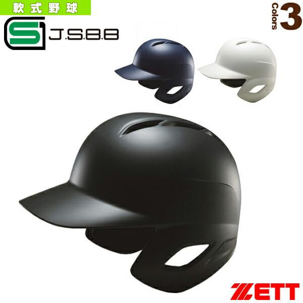 軟式打者用ヘルメット/つや消し/両耳付(BHL371)