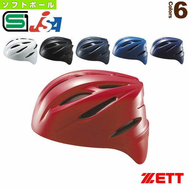 ソフト捕手用ヘルメット(BHL40S)