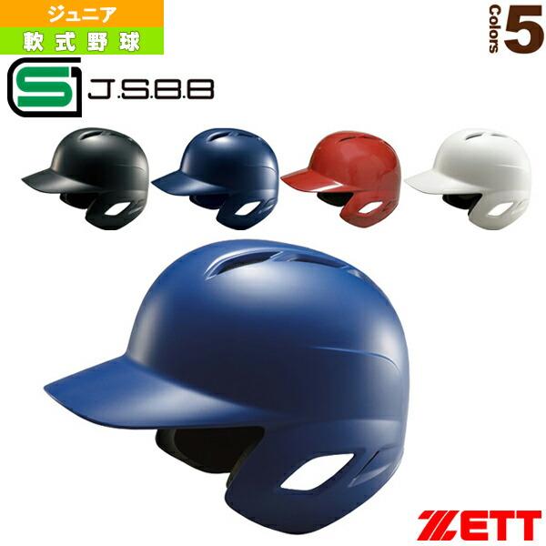 少年軟式打者用ヘルメット/両耳付/ジュニア(BHL770)