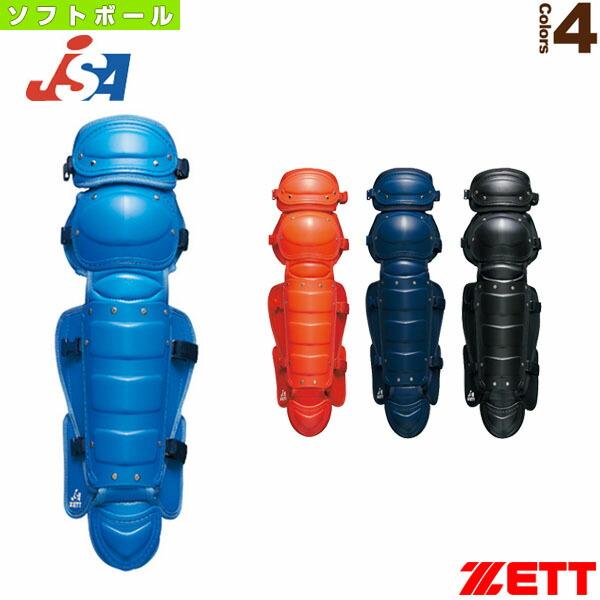 ソフトボール用レガーツ(BLL5233)