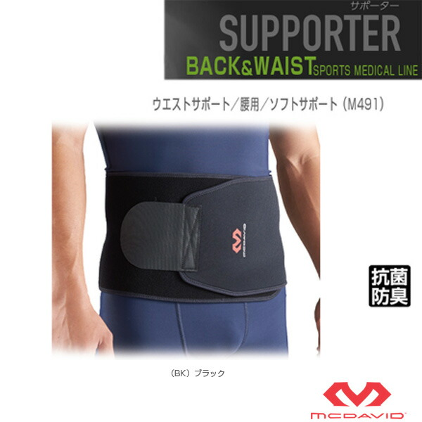 ウエストサポート/腰用/ソフトサポート(M491)