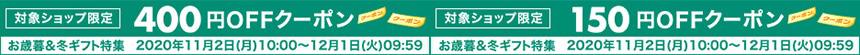 お歳暮&冬ギフト特集2020 最大400円OFFクーポン
