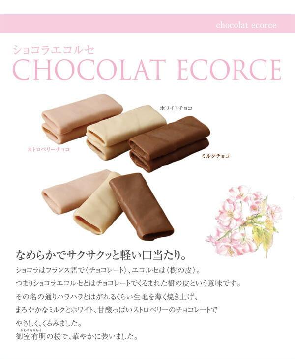 2018年ホワイトデー推奨商品:ショコラエコルセ