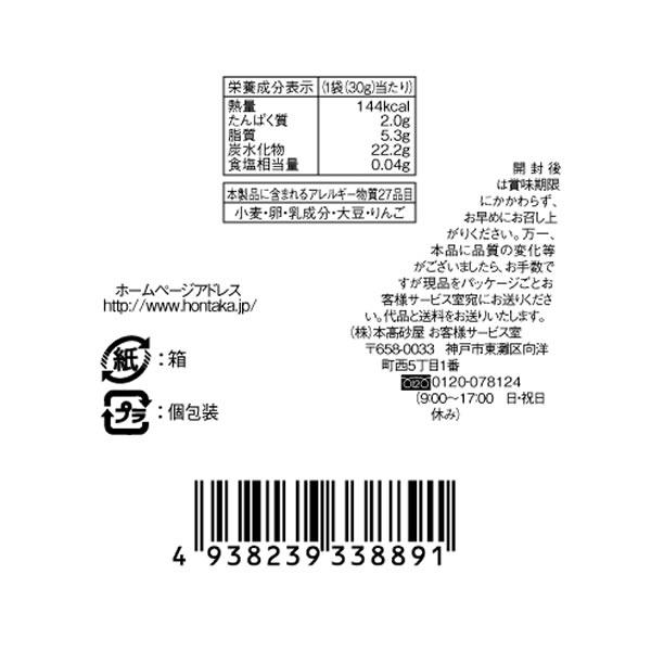 ハロウィン・プティエコルセ HL3.5