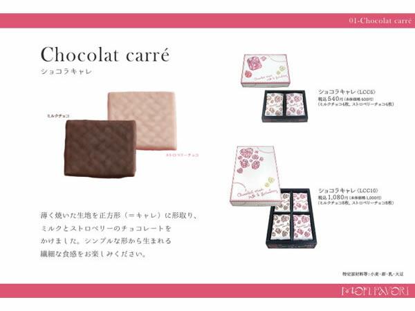 ショコラキャレ LCC10