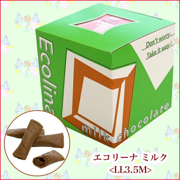 エコリーナ ミルク LL3.5M