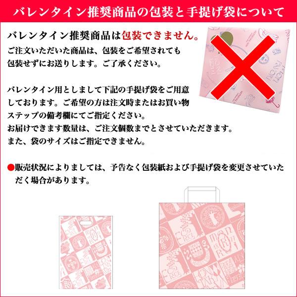 バレンタインデー推奨商品:のし、包装紙、手提げ袋