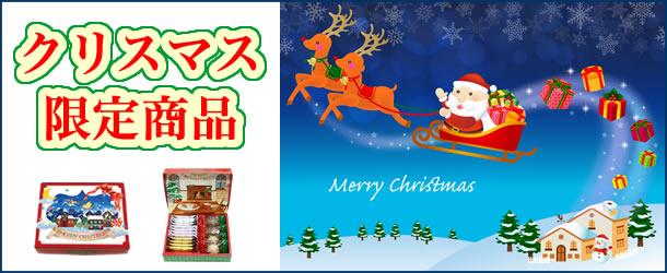 クリスマス限定商品