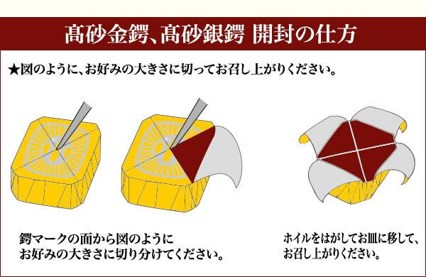 高金栗の開封方法