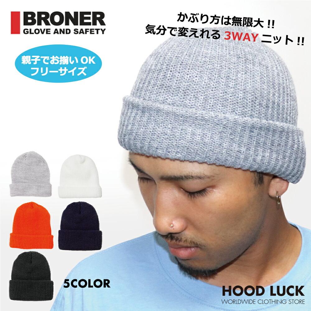 broner ニット帽